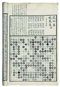 Qingdai Qipu