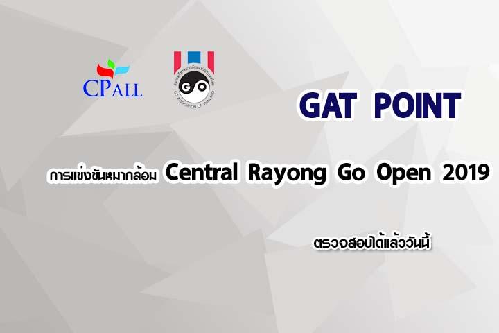 ประกาศ GAT POINT การแข่งขันหมากล้อม Central Rayong Go Open 2019