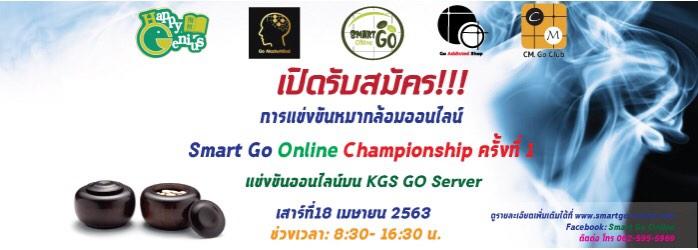 รับสมัครแข่งขัน Smart Go Online Championship ครั้งที่ 1