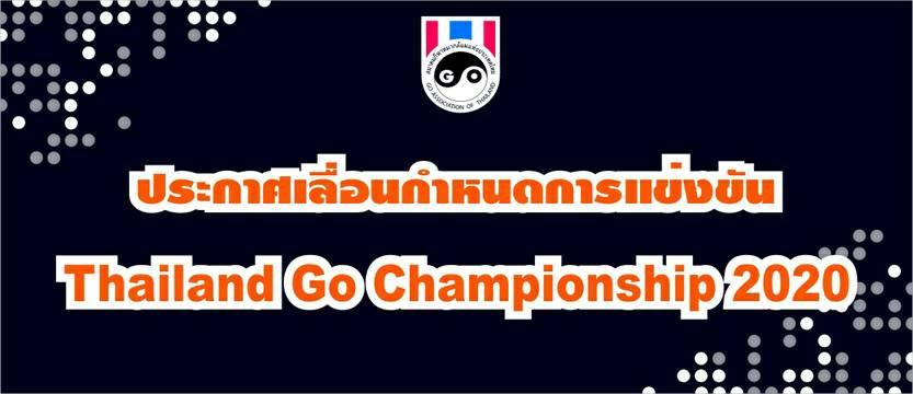 เลื่อนการแข่งขัน Thailand GO Championship 2020