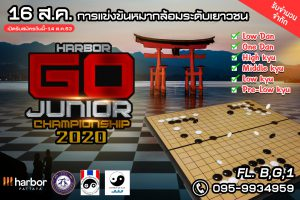 Habor Go junoir Championship 2020